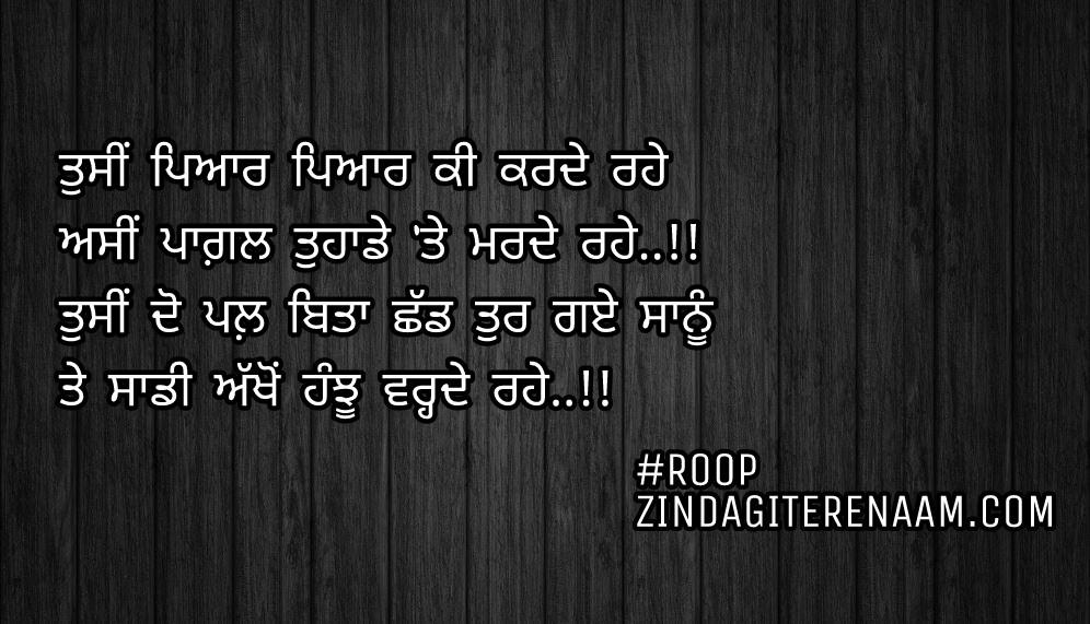 Sad Punjabi shayari || sad status || Tusi pyar pyar ki karde rahe Asi pagl tuhade te marde rahe..!! Tusi do pal bitaa chadd tur gaye sanu Te sadi akhon hnjhu varde rahe..!!