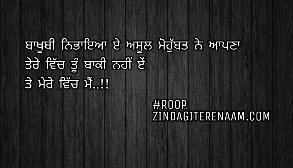 Sacha pyar shayari    love Punjabi status    Bakhubi nibhaya e asool mohobbat ne apna Tere vich tu baki nhi e Te mere vich mein..!!