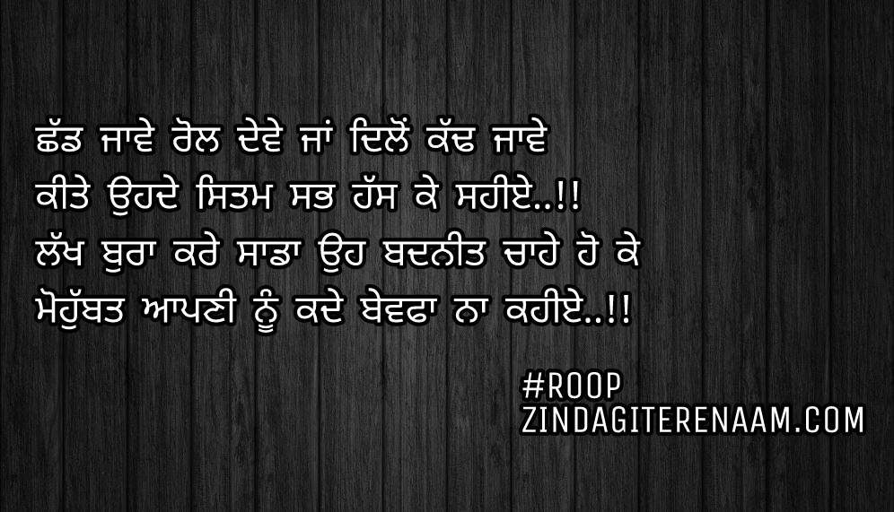 Punjabi love status   love shayari    Shad jawe rol dewe ja dilon kad jawe Kite ohde sitam sab hass ke sahiye..!! Lakh bura kare sada oh badneet chahe ho ke Mohobbat apni nu kade bewafa na kahiye..!!