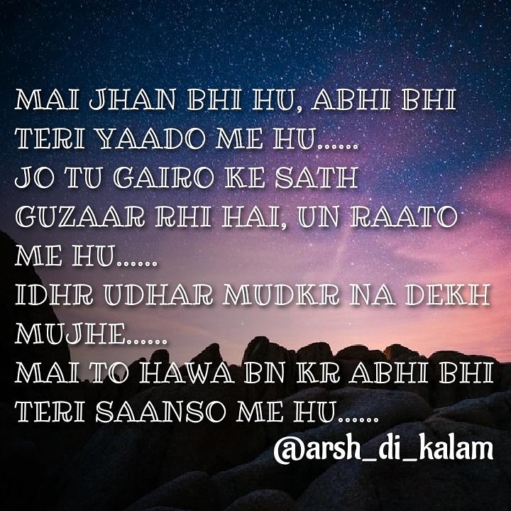 Love hindi shayari pic || Me jahan bhi hu, abhi bhi teri yaado me hu jo tu gairo ke sath guzaar rahi hai, un raato me hu