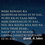 sapna hindi shayar pic || mere khawaabo ka samundar
