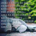 Ishq love shayari hindi || jisko chahte