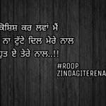 Kinni vi koshish kar lawa || true love shayari || Punjabi status