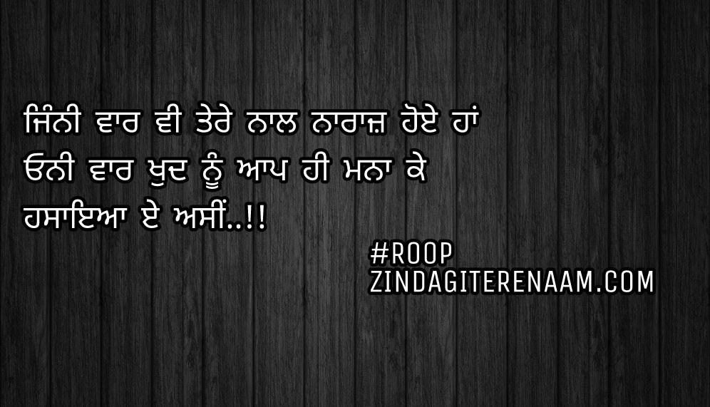 Narazgi || sad but true shayari || Punjabi status