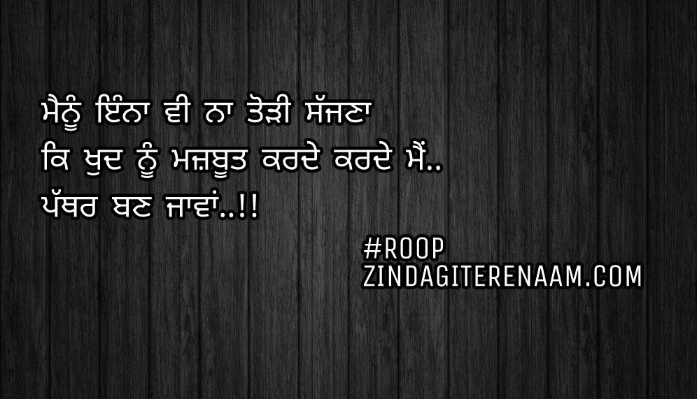 Sad Punjabi status || sad quotes || Menu enna vi na todi sajjna Ke khud nu mazboot karde karde mein pathar ban jawa..!!