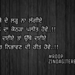 Pyar nibhawan di reet || Punjabi true shayari || ghaint Punjabi status
