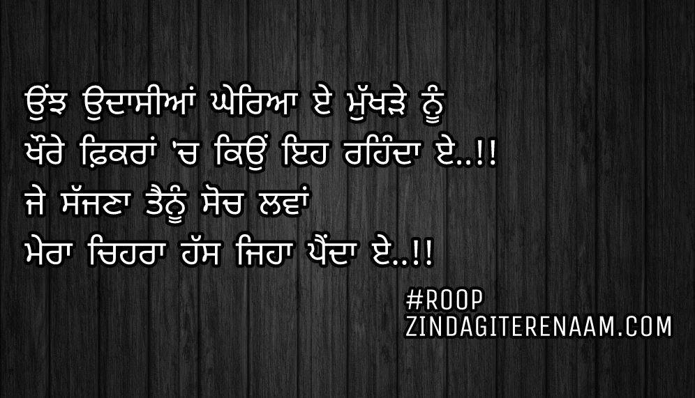 Punjabi love shayari || true love status || Unjh udaasiyan ghereya e mukhde nu Khaure fikran ch kyu eh rehnda e..!! Je sajjna tenu soch lawa Mera chehra hass jeha painda e..!!