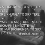 Love hindi shayari PIc || me likhta hu toh
