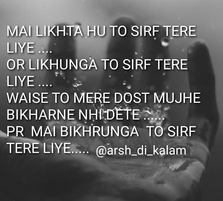 Love shayari || Me likhta hu to sirf tere liye or likhunga to sirf tere liye waise to mere dost mujhe bikharne nahi dete par mai bikhrunga to sirf tere liye