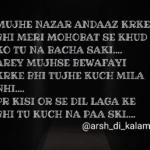 Bewafa hindi shayari || mujhe nazar andaaz karke