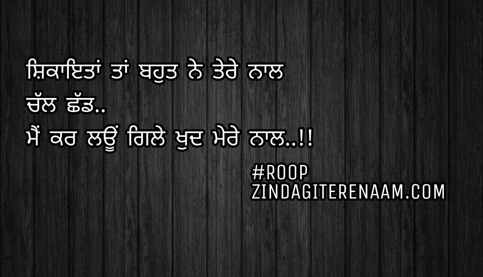 Punjabi sad shayari || heart broken shayari || Shikayetan taan bhut ne tere naal Chal chad.. Mein kar layu gile khud mere naal..!!