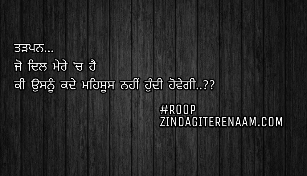 Sad Punjabi shayari || sad quotes || Tadpan... Jo dil mere ch hai Ki usnu kade mehsus nahi hundi howegi..??
