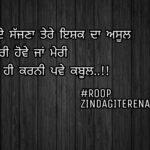 Tere ishq da asool || sad shayari || Punjabi sad status