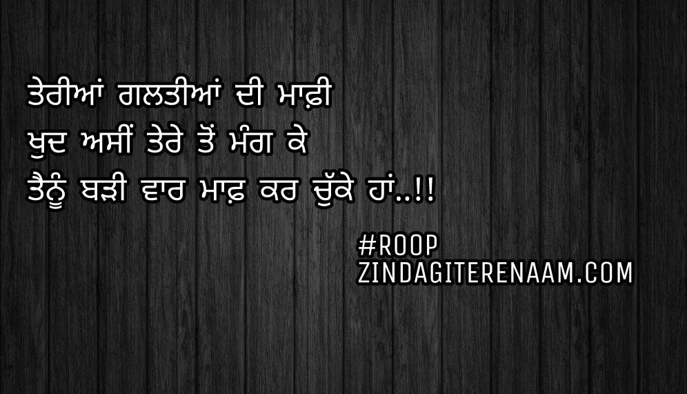 Sad Punjabi quotes || Teriyan galtiyan di maafi Khud asi tere ton mang ke Tenu badi vaar maaf kar chukke haan..!!