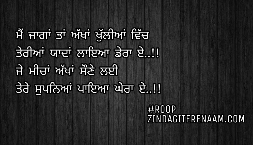 Ghaint Punjabi shayari || true love shayari || Mein jaaga taan akhan khulliyan vich Teriyan yaadan laya dera e..!! Je meechan akhan saune layi Tere supneya paya ghera e..!!