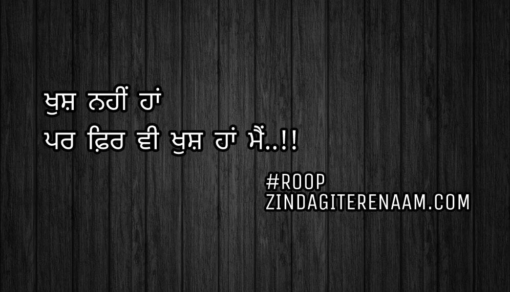 Sad but true lines || sad status || Khush nahi haan Par fer vi khush haan mein..!!