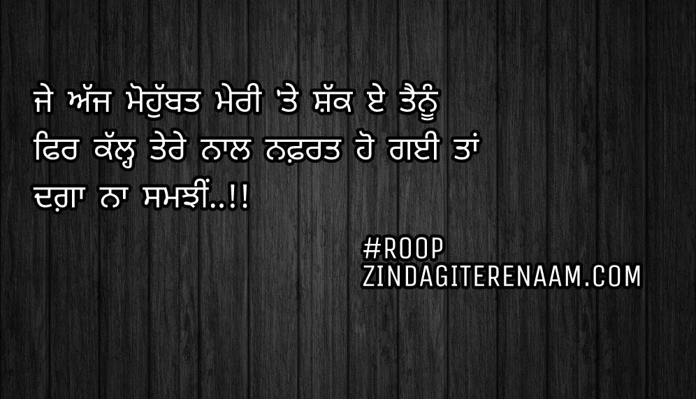 Punjabi sad shayari || sad status || Je ajj mohobbat meri te shakk e tenu Fer kall tere naal nafrat ho gayi taan daga na samjhi..!!