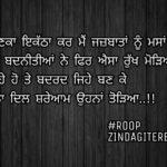 Nazuk sada dil todeya || very sad Punjabi shayari || heart broken status