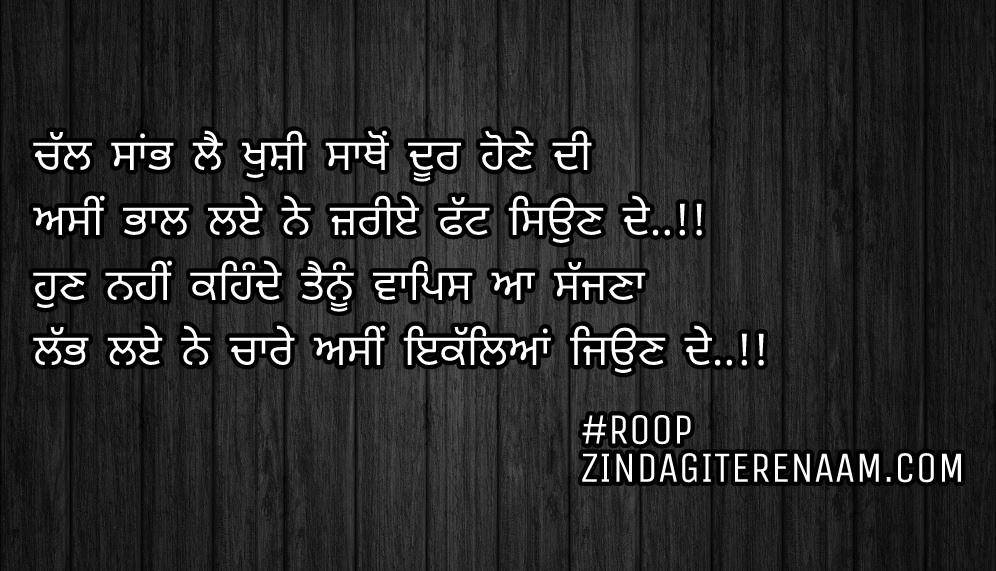 Punjabi shayari || sad Punjabi status || Chal samb lai khushi sathon door hone di Asi bhaal laye ne zariye fatt sion de..!! Hun nahi kehnde tenu vapis aa sajjna Labh laye ne chaare asi ikalleyan jion de..!!
