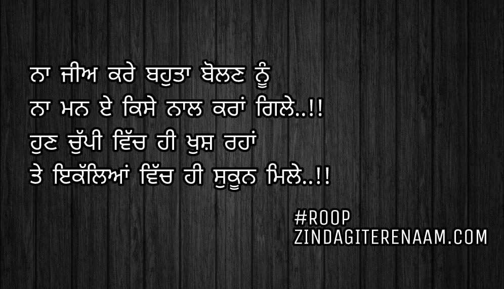 Punjabi sad but true lines || true shayari || Na jee kare bhuta bolan nu Na man e kise naal kara gile Hun chupi vich hi khush raha Te ikalleyan vich hi sukun mile..!!