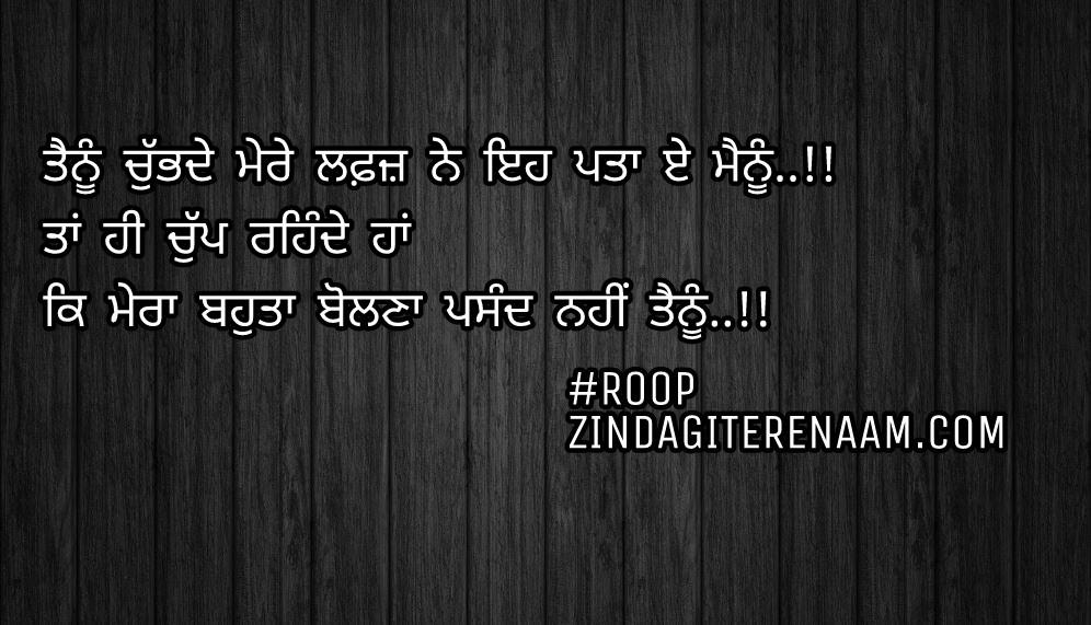 Punjabi sad status    sad shayari    Tenu chubde mere lafz ne eh pta e menu..!! Taan hi chup rehnde haan Ke mera bhuta bolna pasand nahi tenu..!!