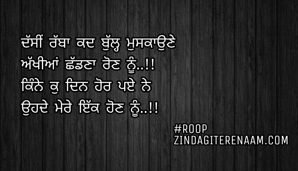 Kinne ku din hor paye || Punjabi love shayari || Punjabi status