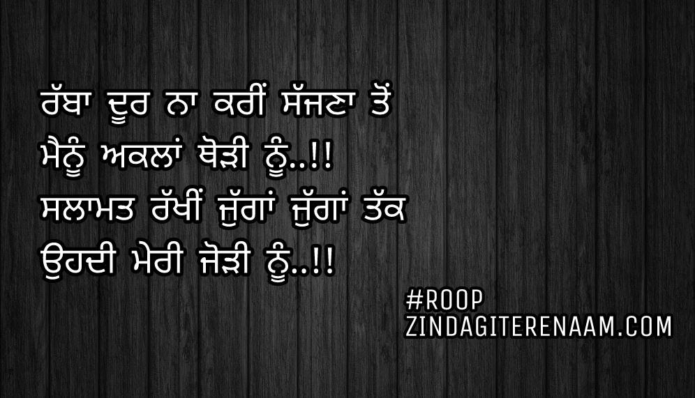 Sacha pyar shayari || love you || Rabba door Na Kari sajjna ton Menu aklan thodi nu..!! Salamat rakhi juga juga takk Ohdi meri Jodi nu..!!