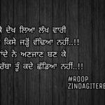 Sath rabba tu shaddeya nahi || true line shayari || Punjabi status