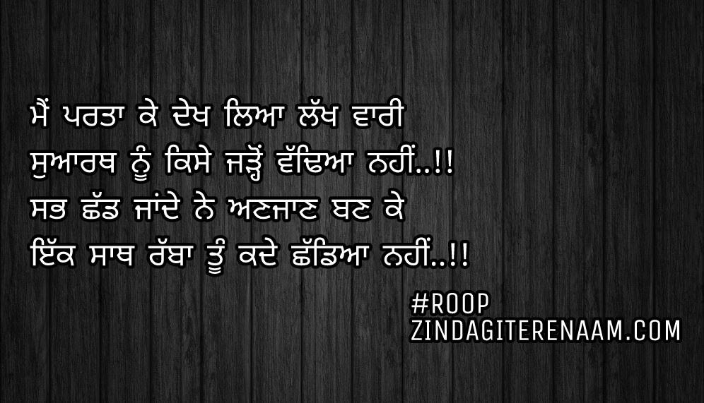 Punjabi true line shayari || Mein parta ke dekh leya lakh vari Suarth nu kise jadhon vaddeya nahi..!! Sab shad jande ne anjan ban ke Ikk sath rabba tu kade shaddeya nahi..!!