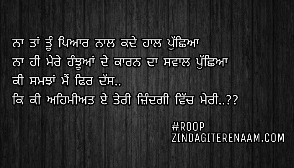 Very sad Punjabi shayari || Na taan tu pyar naal kade haal pucheya Na hi mere hnjhuyan de karan da swaal pucheya Ki samjhan mein fer dass.. Ke ki ehmiyat e teri zindagi vich meri..??