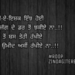 Koi hor umeed asi rakhiye na || true love shayari || Punjabi status