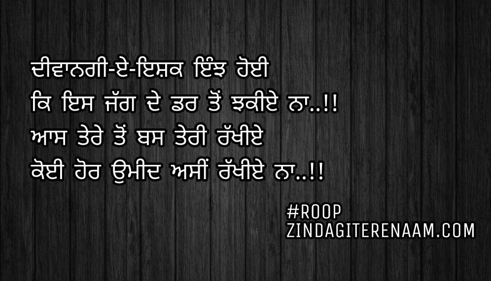 True love Punjabi shayari || best Punjabi status || Deewangi-e-ishq injh hoyi Ke es jag de dar ton jhakiye na..!! Aas tere ton bas teri rakhiye Koi hor umeed asi rakhiye na..!!