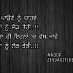Akhiyan nu lod teri 😍 || true love Punjabi shayari || love Punjabi status