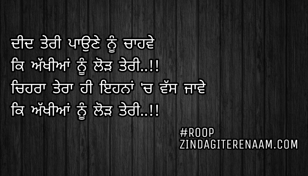 Love Punjabi status    Punjabi shayari    Deed teri paune nu chahwe Ke akhiyan nu lod teri..!! Chehra tera hi ehna ch vas jawe Ke akhiyan nu lod teri..!!