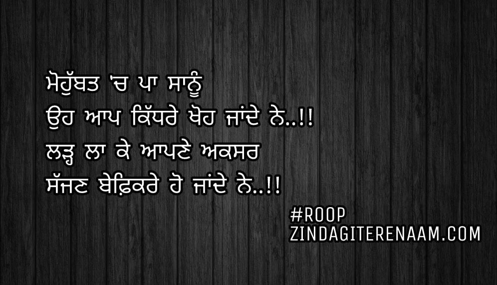 Sad Punjabi shayari || Mohobbat ch pa sanu Oh aap kidre khoh jande ne..!! Larh la ke apne aksar Sajjan befikre ho jande ne..!!