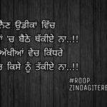 Tere raahan ch baithe thakkiye na || sacha pyar shayari || true love quotes