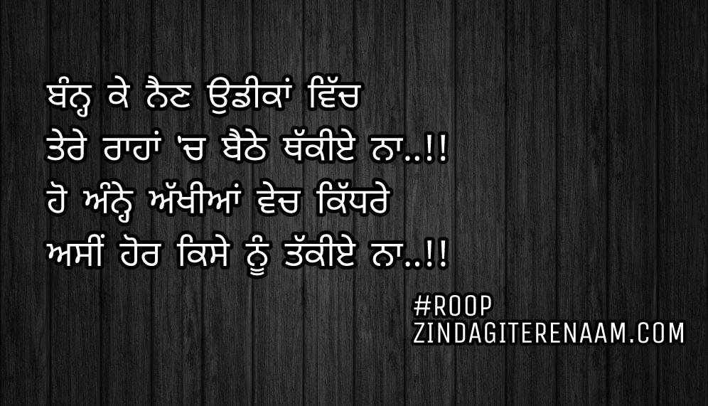 Best love shayari || Punjabi love status || Bann ke nain udeekan vich Tere raahan ch bethe thakiye na..!! Ho annhe akhiyan vech kidhre Asi hor kise nu takkiye na..!!