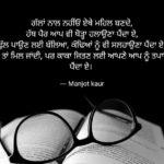 Motivational PunJabi Thought || Work Hard for Success