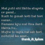 Me yuhi nahi likhta || Hindi shayari dard