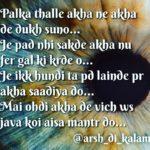 palkaa thalle akhaa ne akha || Dukh punjabi shayari