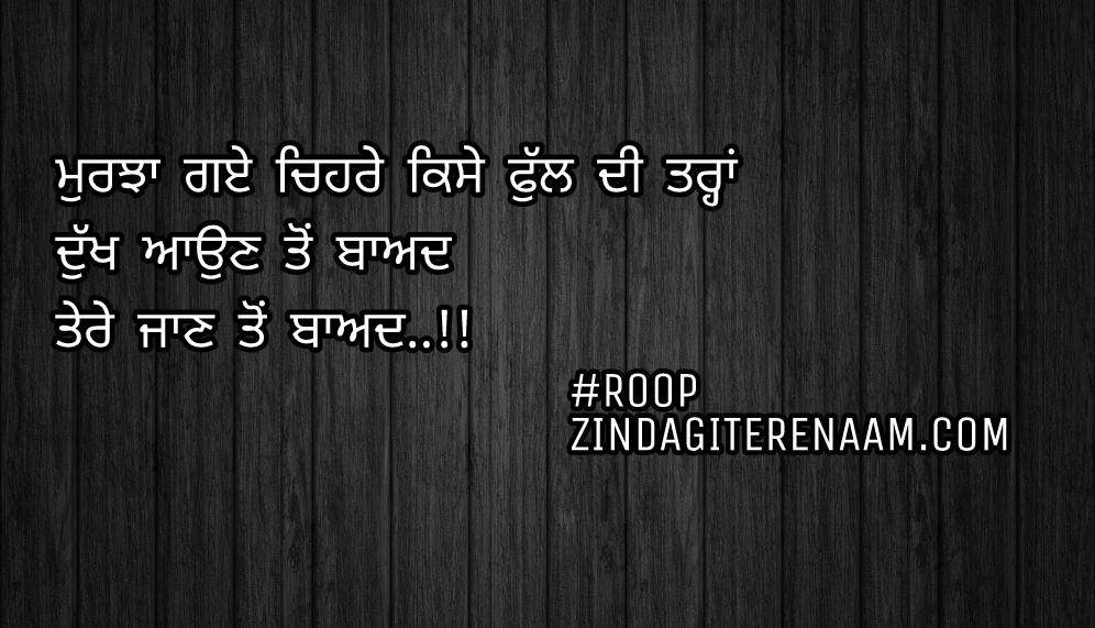 Sad Punjabi shayari || true but sad shayari || Murjha gaye chehre kise full di trah Dukh aun ton baad Tere jaan ton baad..!!