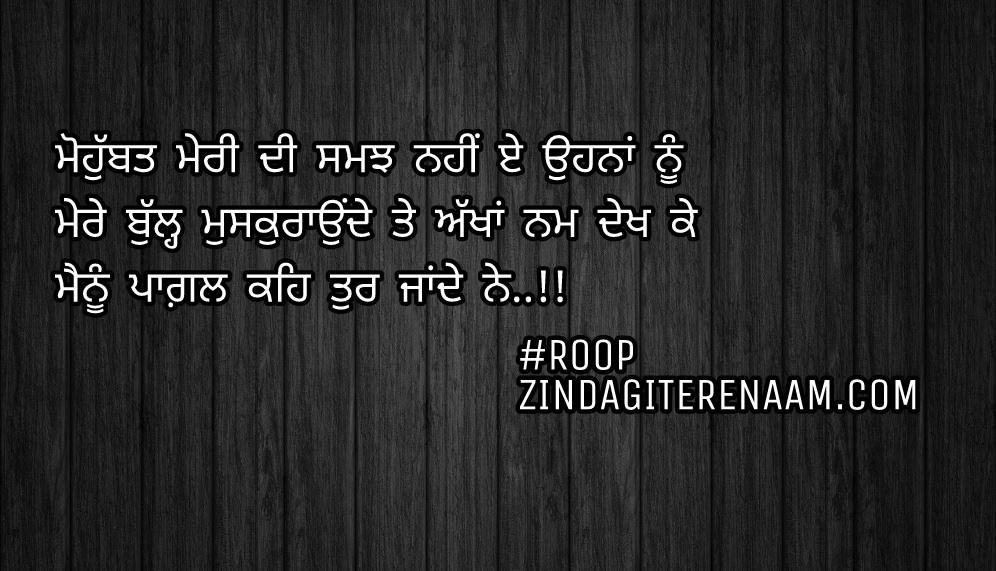 Punjabi status || sad in love shayari || Mohobbat meri di samjh nhi e ohna nu Mere bull muskuraunde te akhan nam dekh ke Menu pagl keh tur jande ne oh..!!