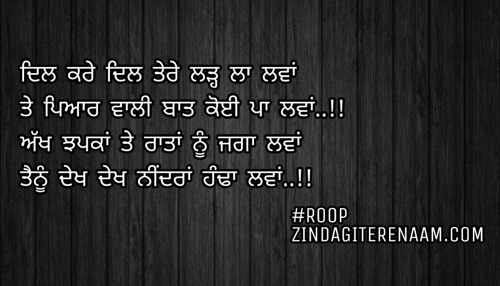 True love shayari || sacha pyar Punjabi status || Dil kare dil tere larh la lawa Te pyar vali baat koi pa lawa..!! Akh jhapka te raatan nu jaga lawa Tenu dekh dekh nindran handha lawa..!!