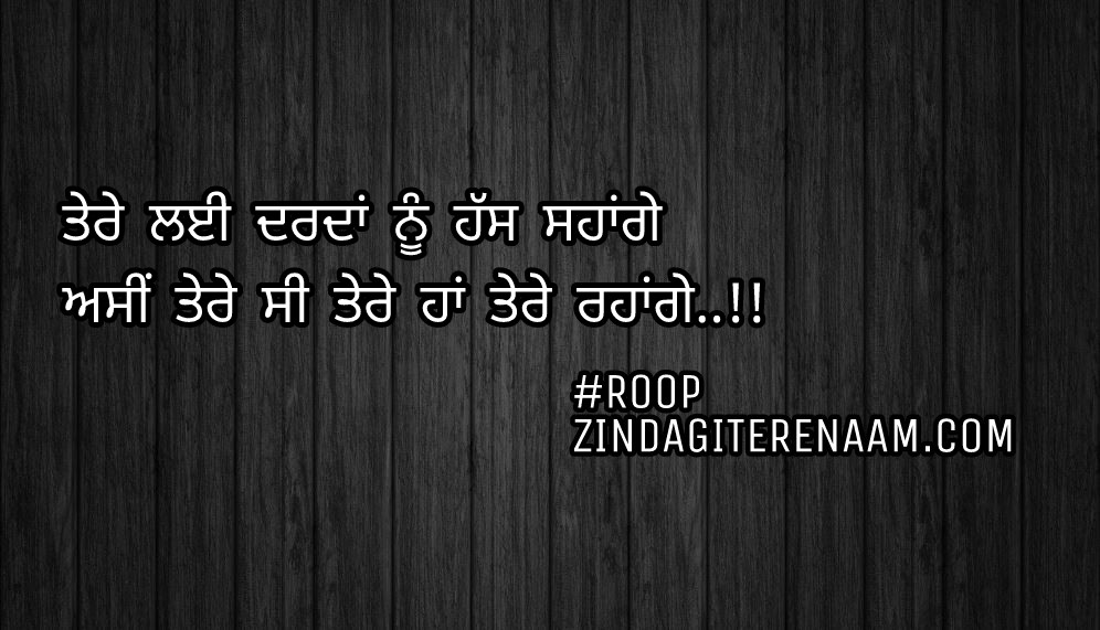 Ghaint Punjabi shayari || Tere layi darda nu hass sahange Asi tere c tere haan tere rahange..!!