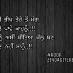 Tu vi yaad nhi sanu 🙏 || sad Punjabi shayari || dard status