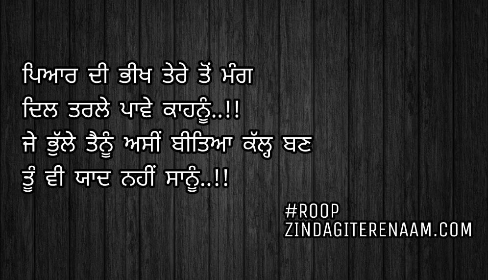 Very sad Punjabi status || Pyar di bheekh tere ton mang Dil tarle pawe kahnu..!! Je bhulle tenu asi beeteya kal ban tu vi yaad nhi sanu..!!