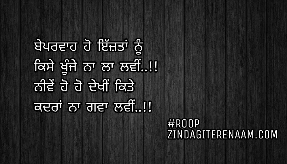 Sad but true lines || sad Punjabi shayari || Beparwah ho izzatan nu Kise khunje na la lawi..!! Niwe ho ho dekhi kite Kadran na gawa lawi..!!