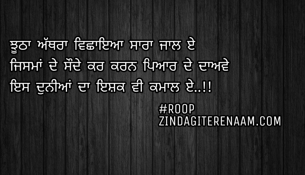 Sad but true lines || ghaint Punjabi status || Jhutha athra vichaya sara jaal e Jisma de saude kar karn pyar de daawe Es duniya da ishq vi kamal e..!!