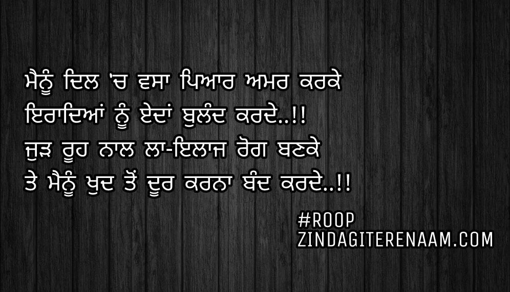 True love shayari    best Punjabi status    Menu dil ch vasa pyar amar karke Iradeyan nu Eda buland karde..!! Jud rooh naal la-ilaz rog banke Te menu khud ton door karna band karde..!!