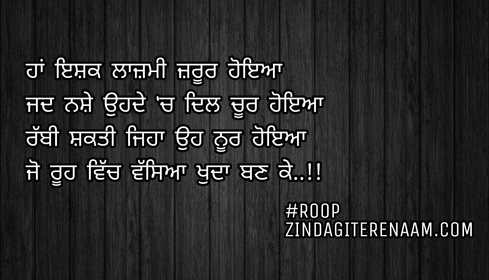 Sacha pyar shayari || love Punjabi status || Haan ishq lazmi zaroor hoyia Jad nashe ohde ch dil choor hoyia Rabbi shakti jeha oh noor hoyia Jo rooh vich vasseya khuda ban ke..!!